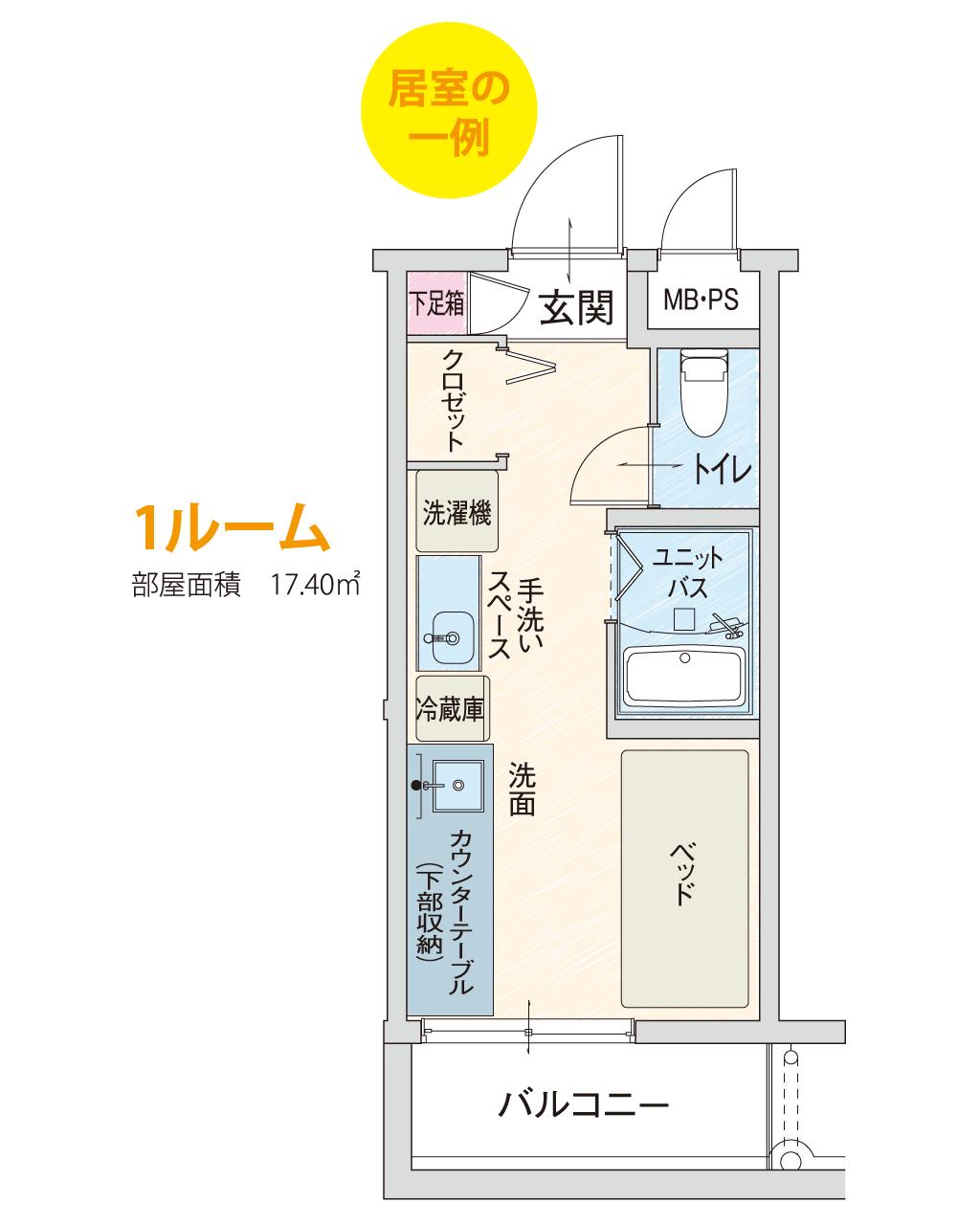 居室例画像_2
